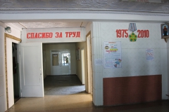 Shoe Factory, Transnistria 1