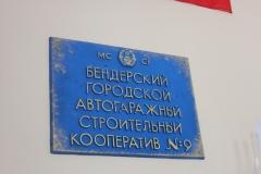 Transnistria 25