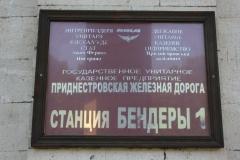 Transnistria 48